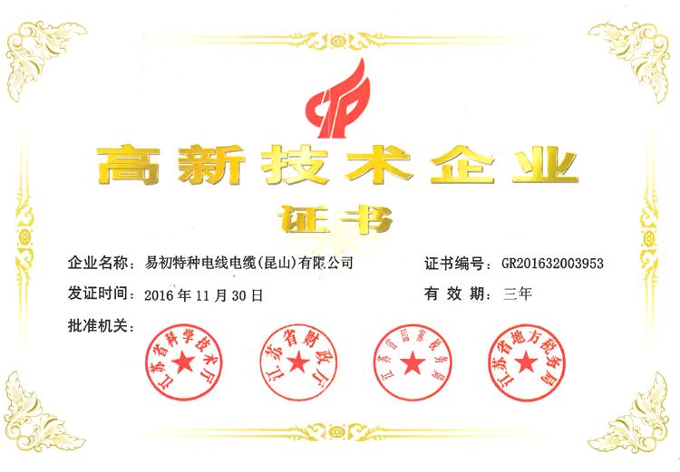 "<p align=""center""> 江苏高新技术企业 </p>"